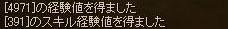怪力力士経験値61-4.jpg