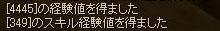 怪力土鬼経験値61-4.jpg