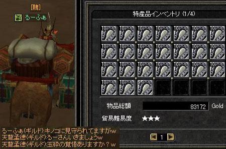 交易070904.jpg