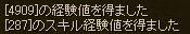 力士土鬼経験値63-3.jpg