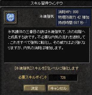 氷071901.jpg