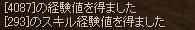 怪力力士経験値64-3.jpg