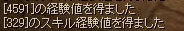 力士土鬼経験値64-3.jpg