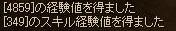土鬼兵士経験値64-3.jpg