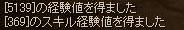 土鬼兵長経験値64-3.jpg