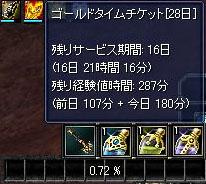 マゾ072203.jpg