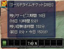 マゾ072214.jpg