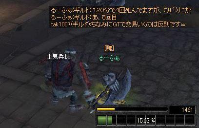 マゾ狩り072314.jpg
