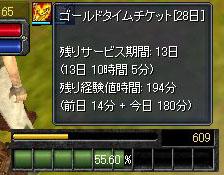 マゾ狩り072508.jpg