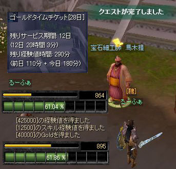 魚クエ報告①.jpg