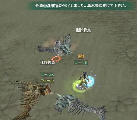 魚クエ080301.jpg