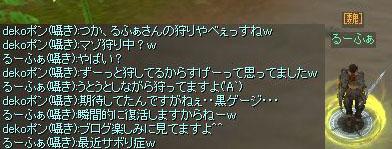dekoさん081801.jpg