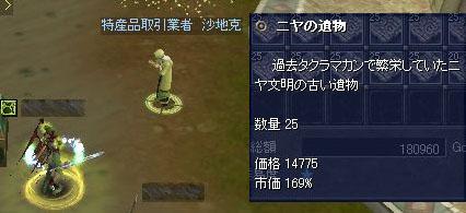 交易082703.jpg