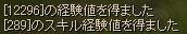 シャウオ経験値_0_12