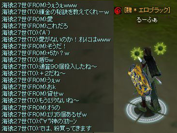 錬金103002