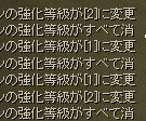 盾錬金103101