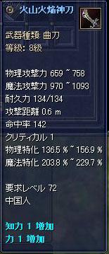 ドロップ112001