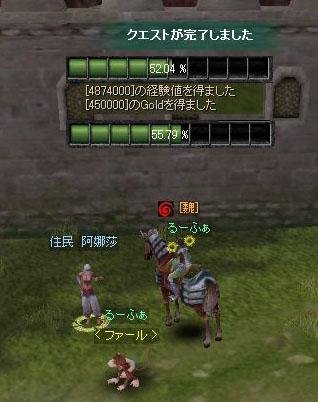 羽クエ③報告
