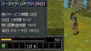 経験値121403