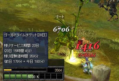 狩り121901