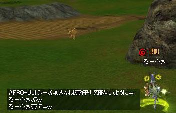 藁狩り122301