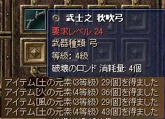 分解4弓122401