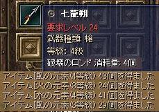 分解4槍122403