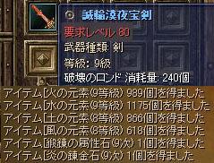 分解9剣122401.jpg