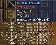 分解9剣122402.jpg