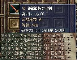 分解9剣122403.jpg