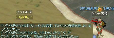 ケツ子011901.jpg