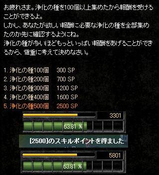 種クエ012002.jpg