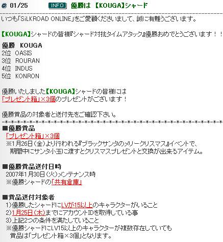 イベント優勝.jpg