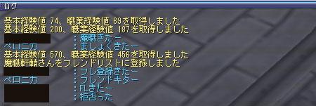 """見事フレ登録"""""""