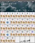 知鶴刃カレンダーー
