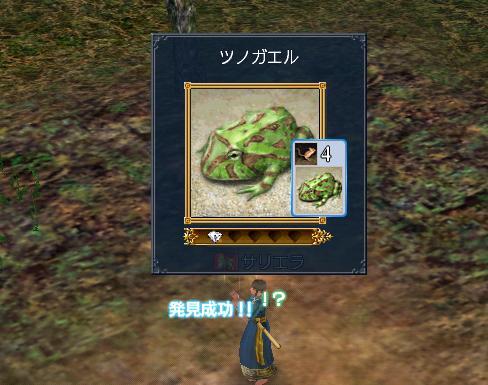 kaeru-chan.jpg
