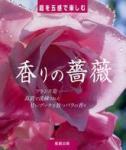 香りの薔薇