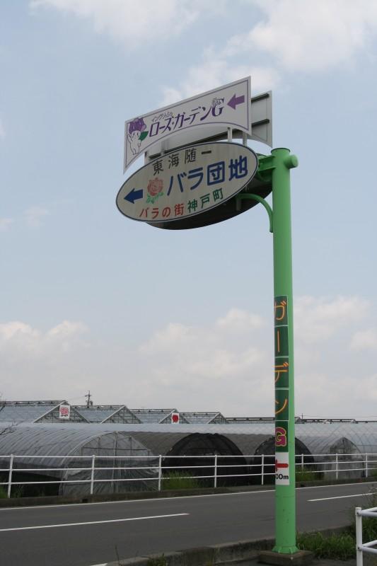 バラの町:神戸町4