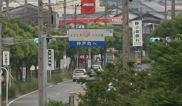 バラの町:神戸町12