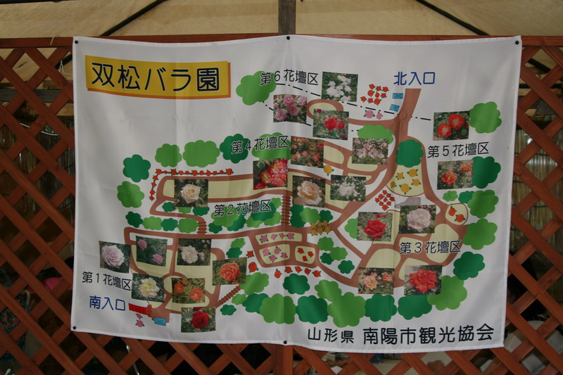 20060716双松バラ園 山形
