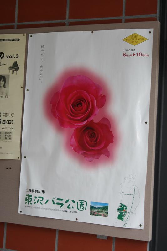 東沢バラ園 東沢バラ公園