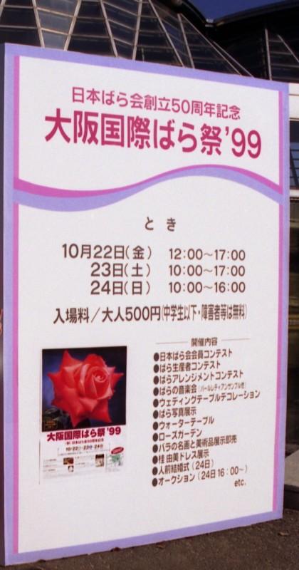 大阪国際バラ会議'99 -1