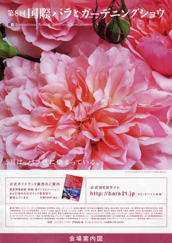 20060521国際バラとガーデニングショウ1 International Roses & Gardening Show2006 インボイスSEIBUドーム