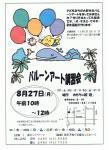 バルーンアート講習会