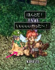 KIREZIさん大喜び。