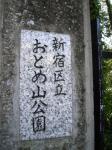 おとめ山.JPG