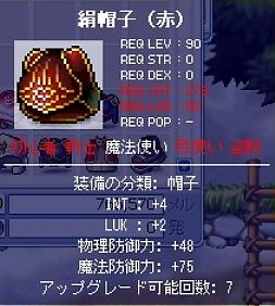 絹帽子(赤)