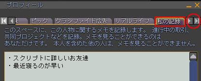 私の記録01