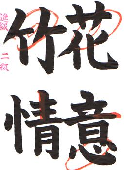 kanji012.jpg