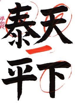 kanji014.jpg